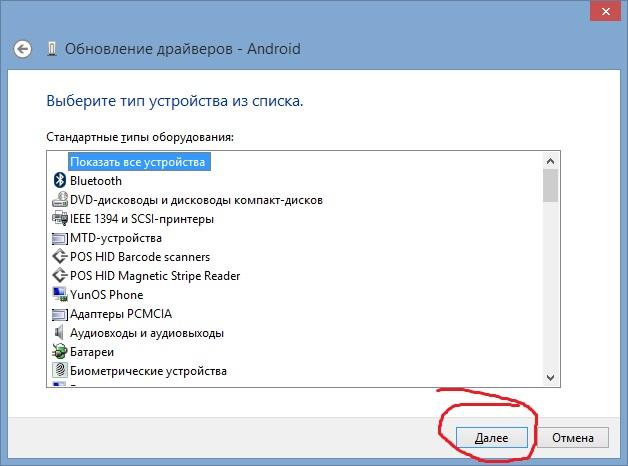 Драйвер на XP для планшета